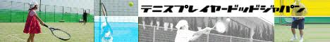 テニスプレイヤー・ドット・ジャパン - 福岡市西区今宿のテニスサークル
